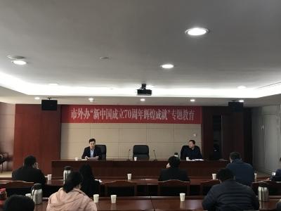 """市外办举办""""新中国70周年辉煌成就""""专题党课教育活动"""